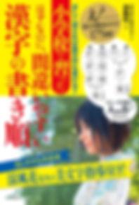 小学校で習ったはずなのに、間違いやすい漢字の書き順 [涼風花監修]