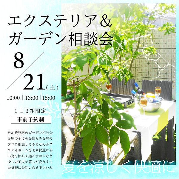 8月ガーデン相談室.jpg