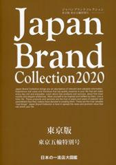 japanbland2020.jpg