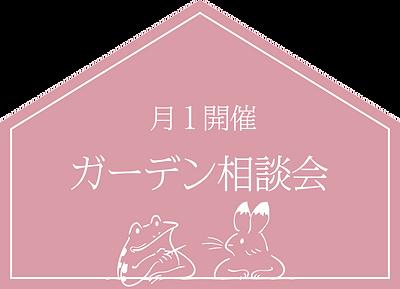 ガーデン相談会.png