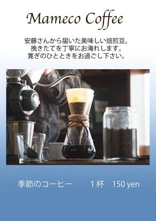 美容室のコーヒーメニュー
