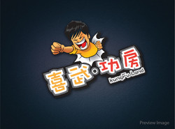 喜武。功房 | Logosking.net
