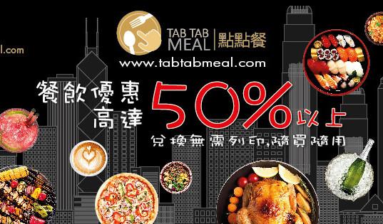 餐飲平台 線上廣告_01.jpg