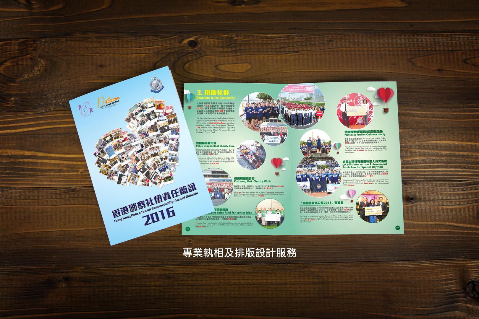 香港警察社會責任簡訊2017.jpg