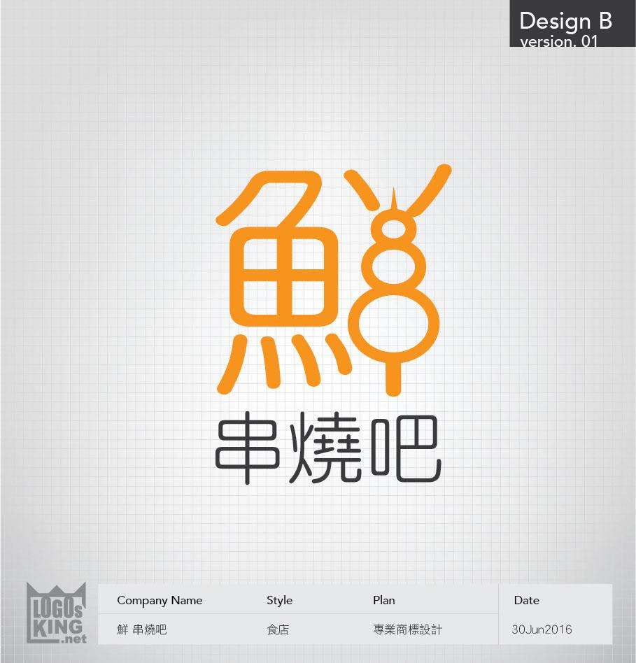鮮 串燒吧_Logo_v1-02.jpg