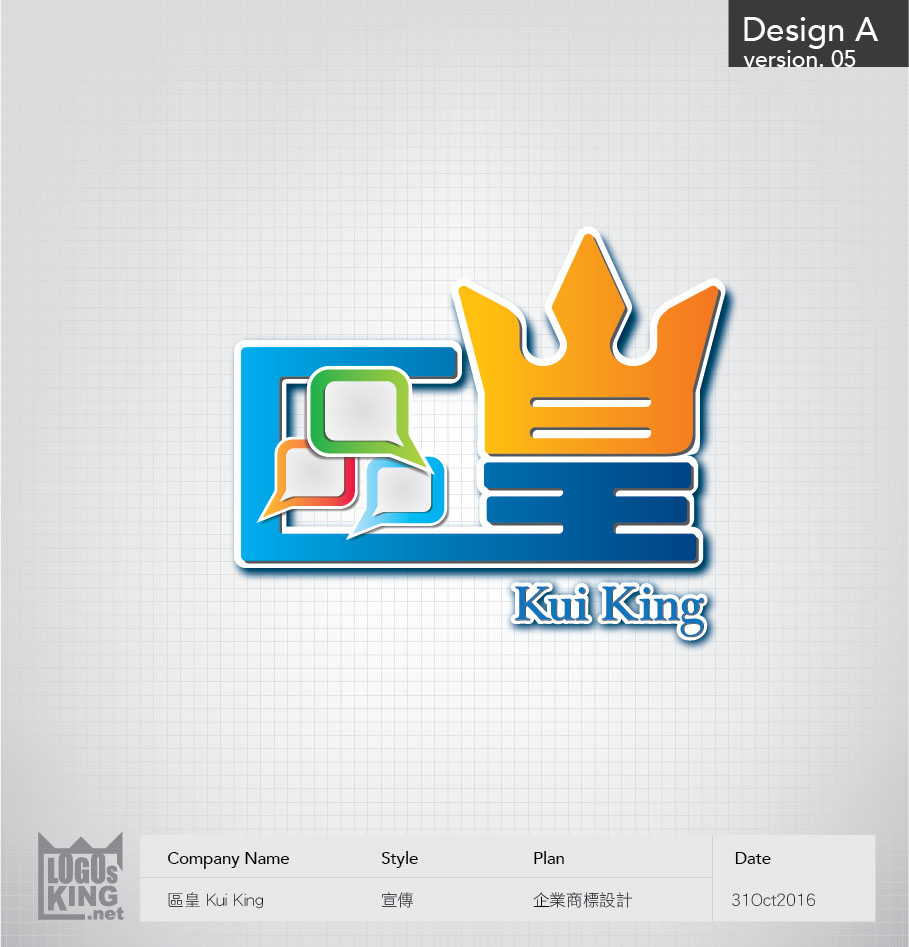 區皇_Logo_v5-01.jpg