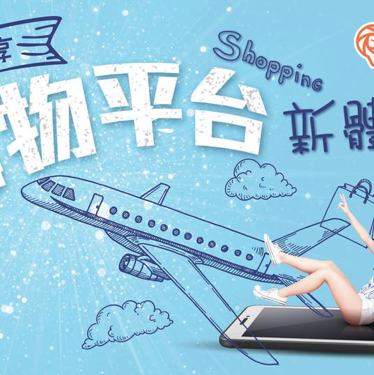 網上購物平台 線上廣告_02.jpg