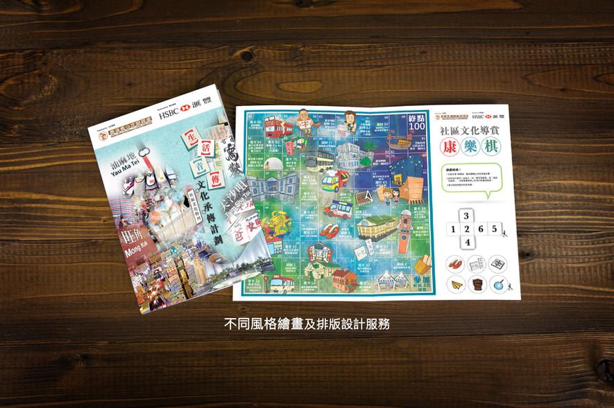 香港青少年服務處社區物化特刊.jpg
