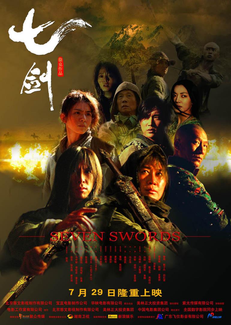《七劍》電影海報 書法作品