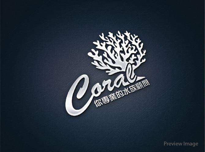 Coral 珊瑚水族工程公司