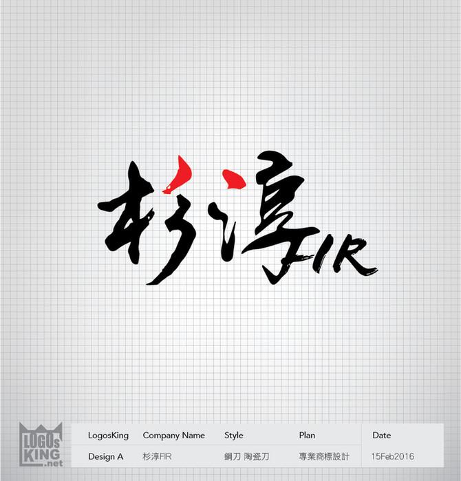 杉淳 FIR(日本綱刀)