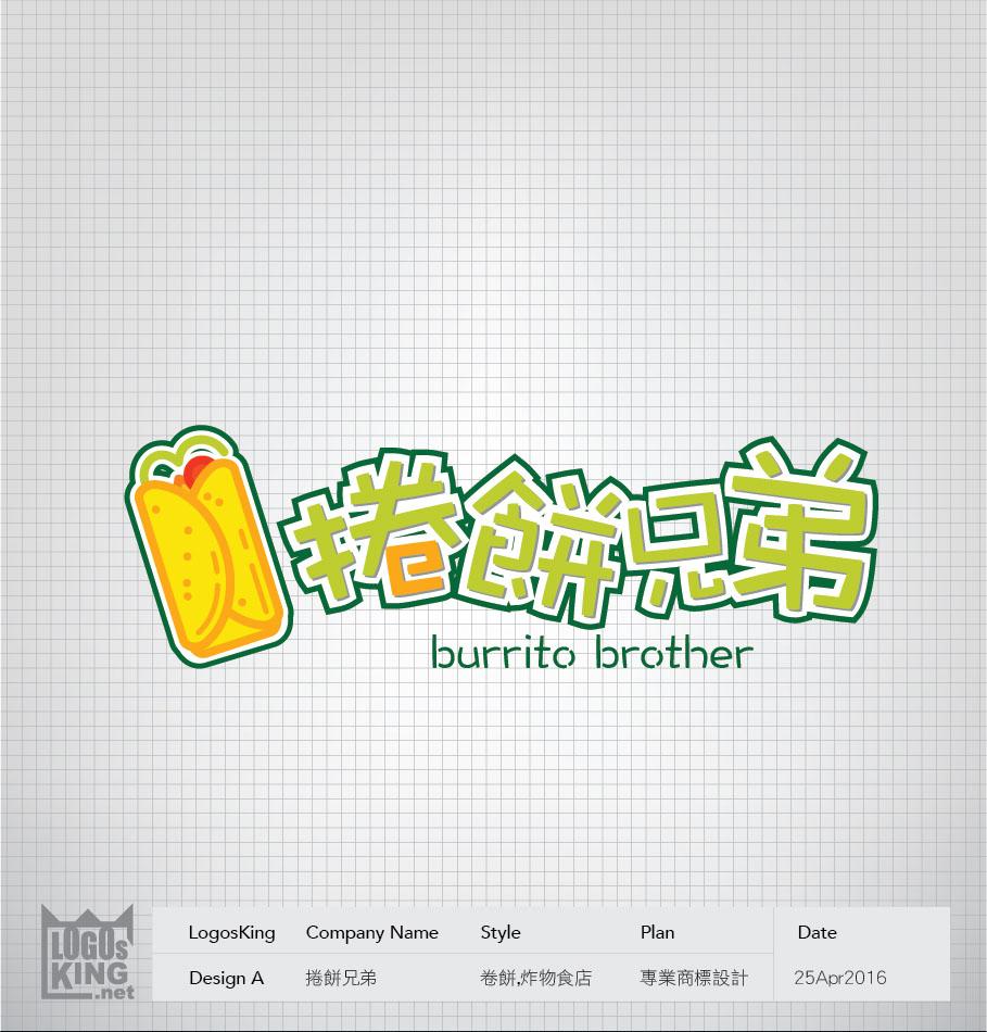 捲餅兄弟_Logo_v2-01.jpg