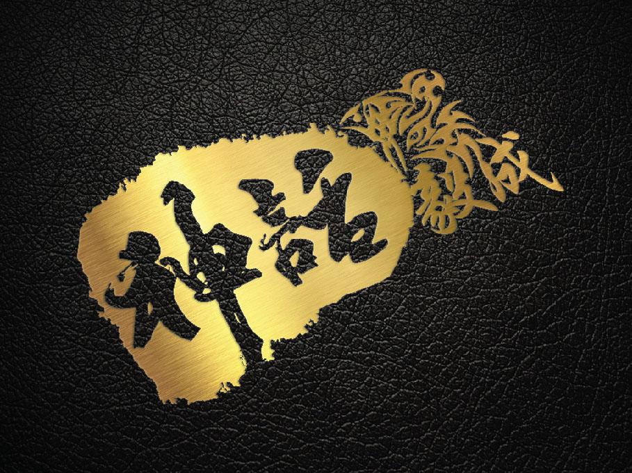 神話毅成工程公司 | Logosking.net