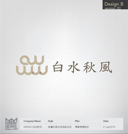 白水秋风_Logo_v3-01.jpg