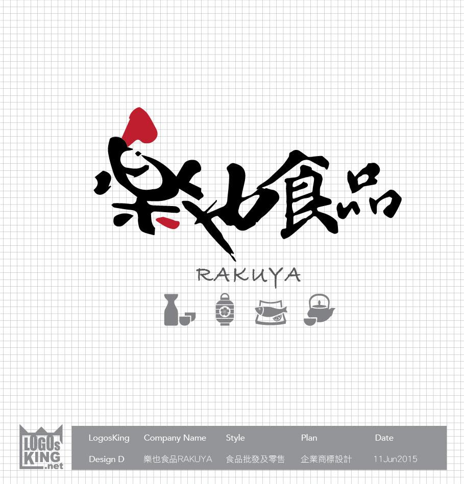 樂也食品 | Logosking.net