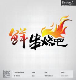 鮮 串燒吧_Logo_v1-01.jpg