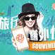 網上購物平台 線上廣告_01.jpg