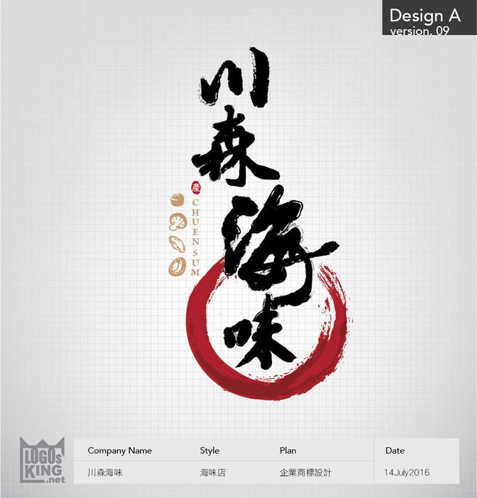 川森海味  濃厚日本風的一個標誌設計