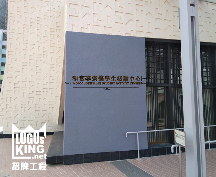 嶺南大學運動館 招牌