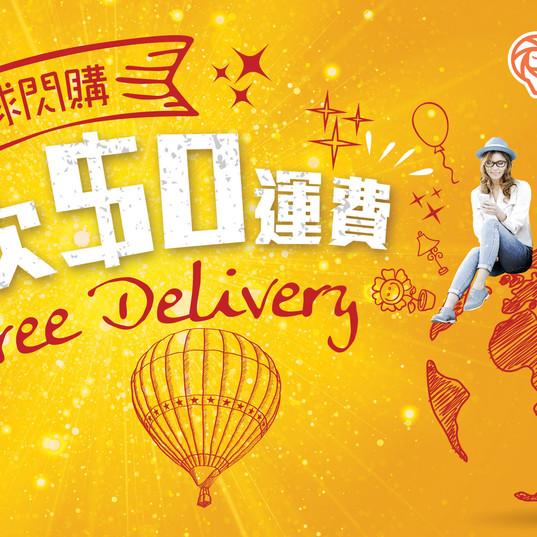 網上購物平台 線上廣告_03.jpg