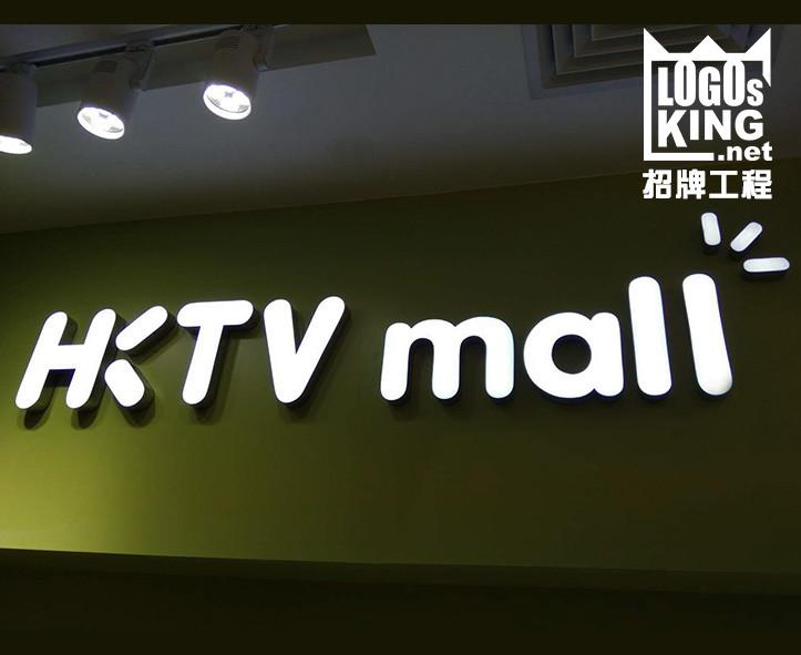 HKTV mall 招牌