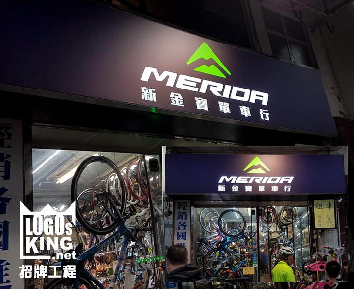 MERIDA 招牌