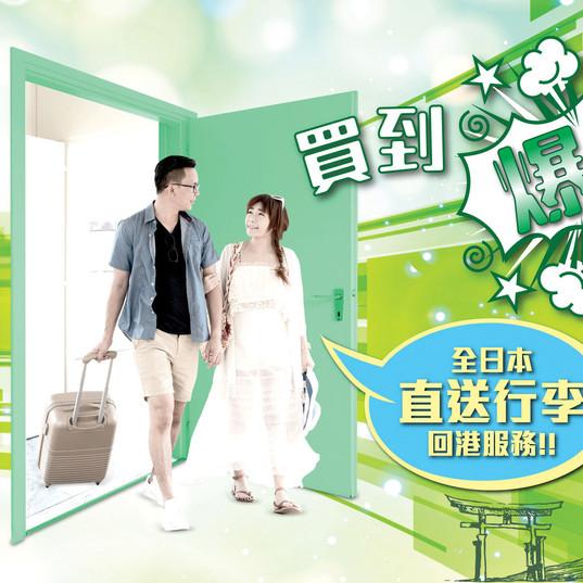 運輸公司 線上廣告_01.jpg
