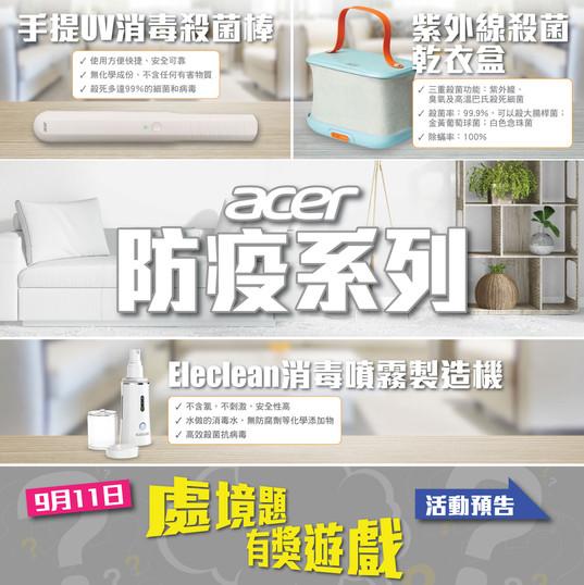 電子產品 線上廣告_01.jpg