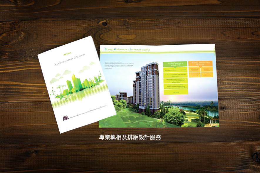 AETECH Booklet.jpg