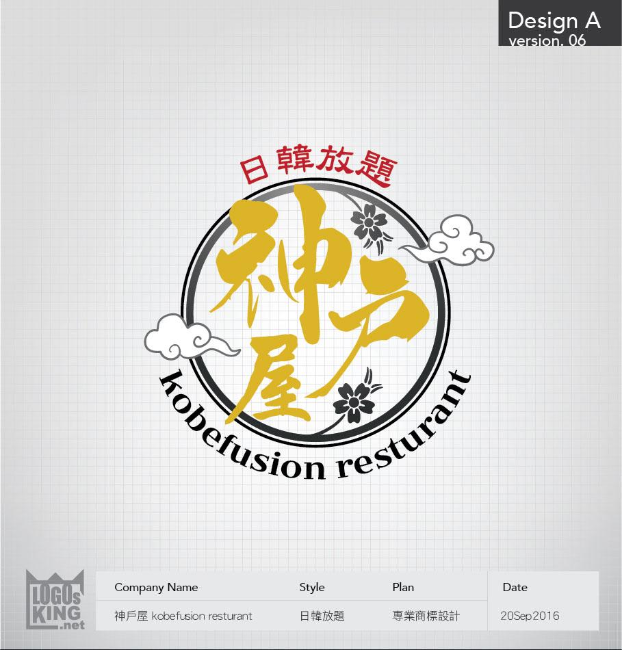 神戶屋 kobefusion resturant 日韓放題_Logo_v6-01.jpg