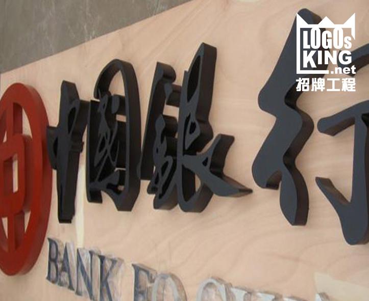 中國銀行 招牌