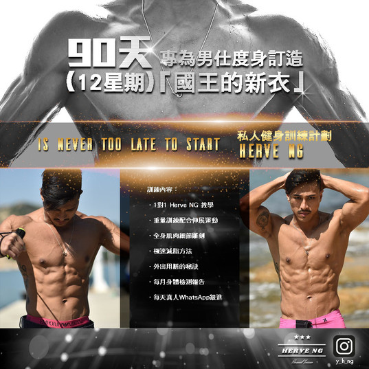 私人健身教練  線上廣告_01.jpg