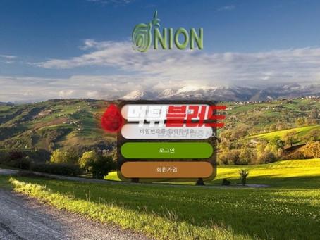onion먹튀 - 먹튀검증 1위 먹튀블러드