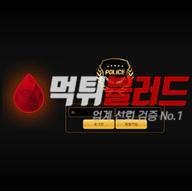 먹튀사이트 폴리스 먹튀검증 완료