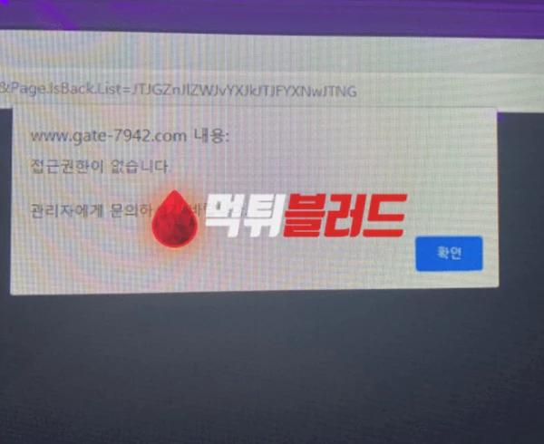 먹튀사이트 게이트 먹튀검증 완료