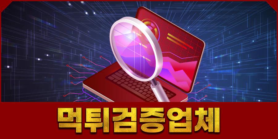 900x450-먹튀검증업체.webp
