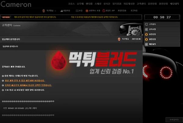 먹튀사이트 카메론 먹튀검증 완료