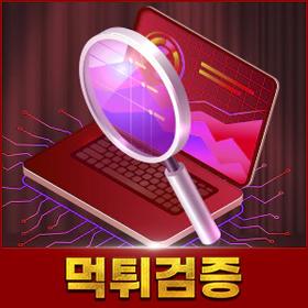 300x300-먹튀검증.webp