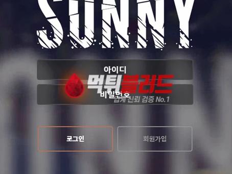 쏘니 SSONY sonny7.me 사설토토사이트 먹튀검증