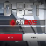먹튀사이트 디벳 먹튀검증 완료