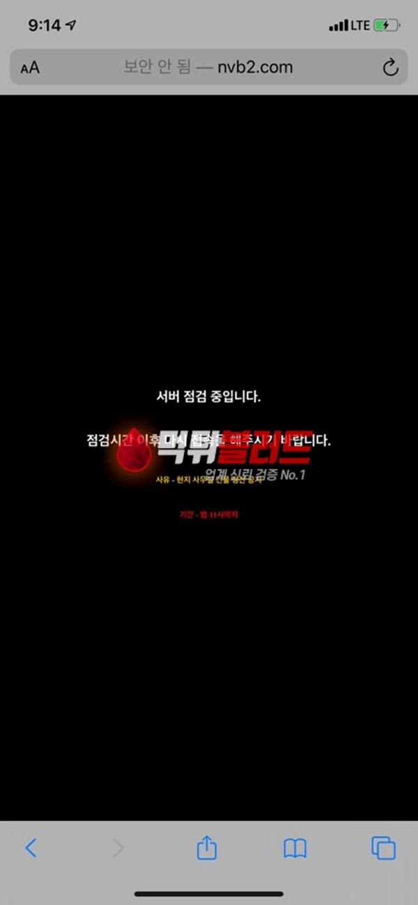 미스틱 nvb2.com 사설토토사이트 먹튀검증