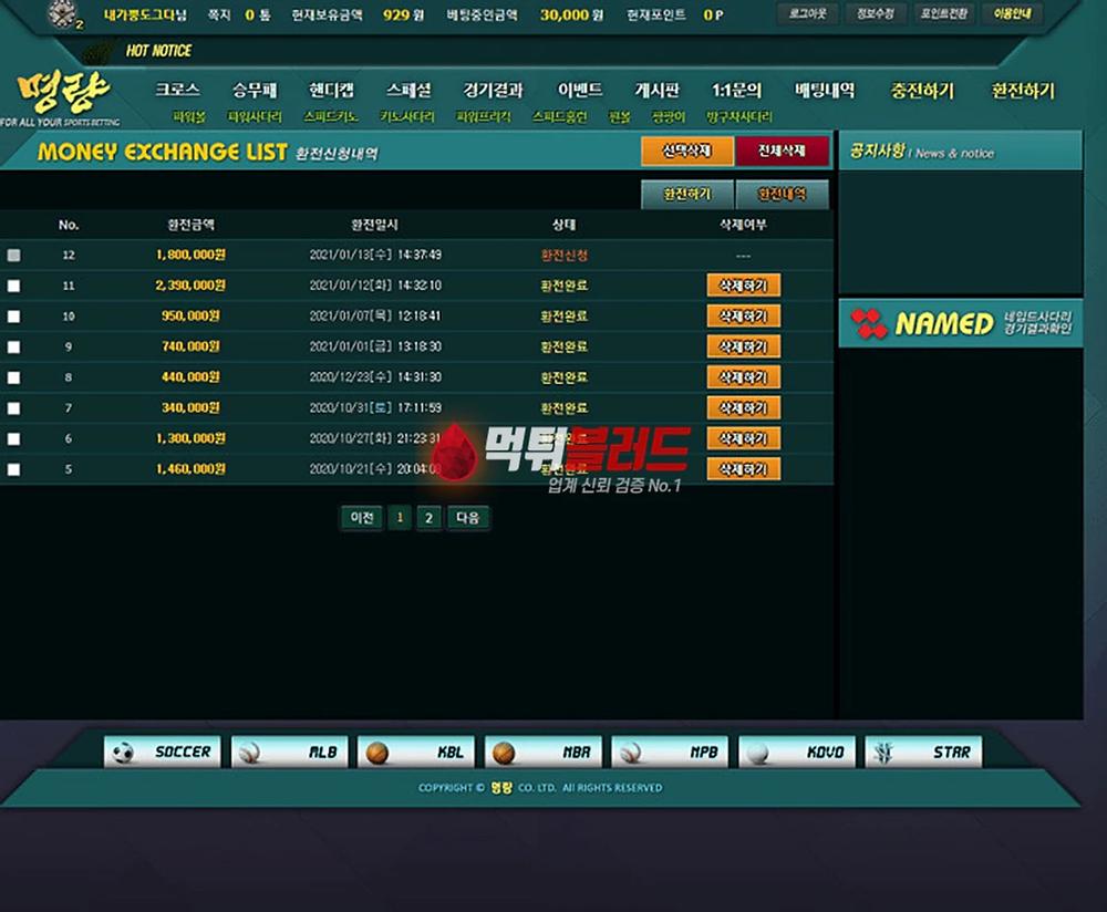 명량 mr-xox.com 사설토토사이트 먹튀검증