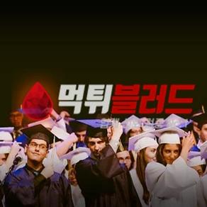 토토사이트 졸업, 그 의미가 무엇일까요?