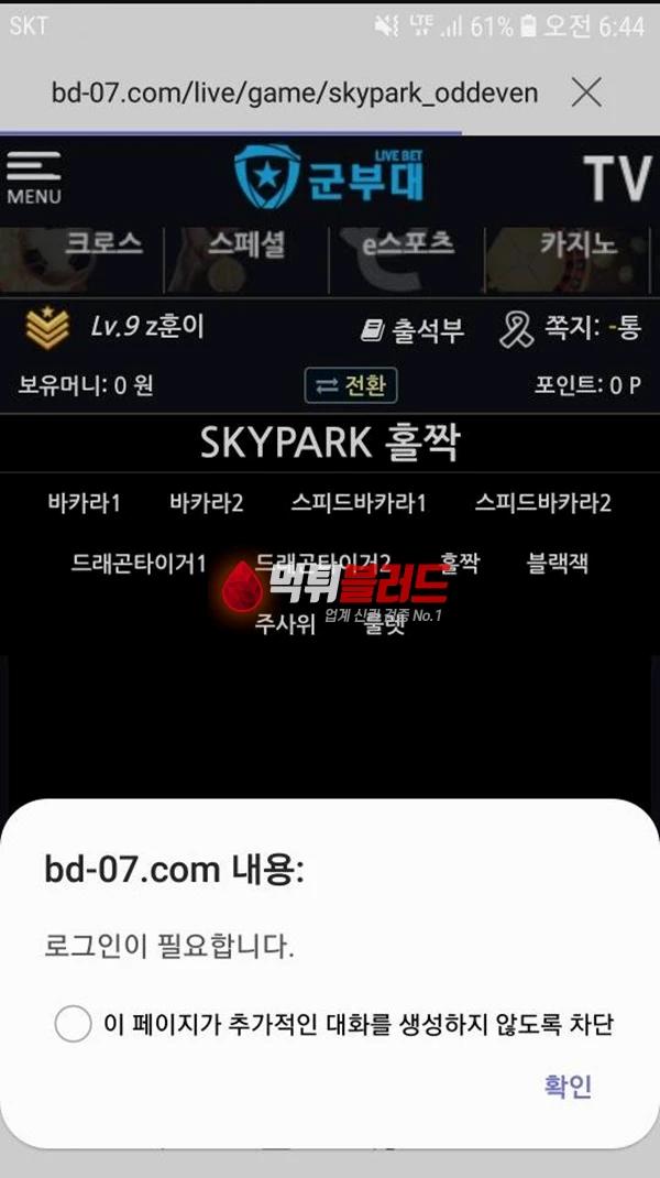 군부대 bd-07.com 사설토토사이트 먹튀검증