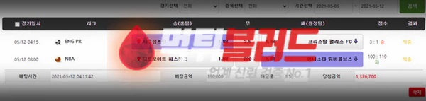 먹튀사이트 424 먹튀검증 완료