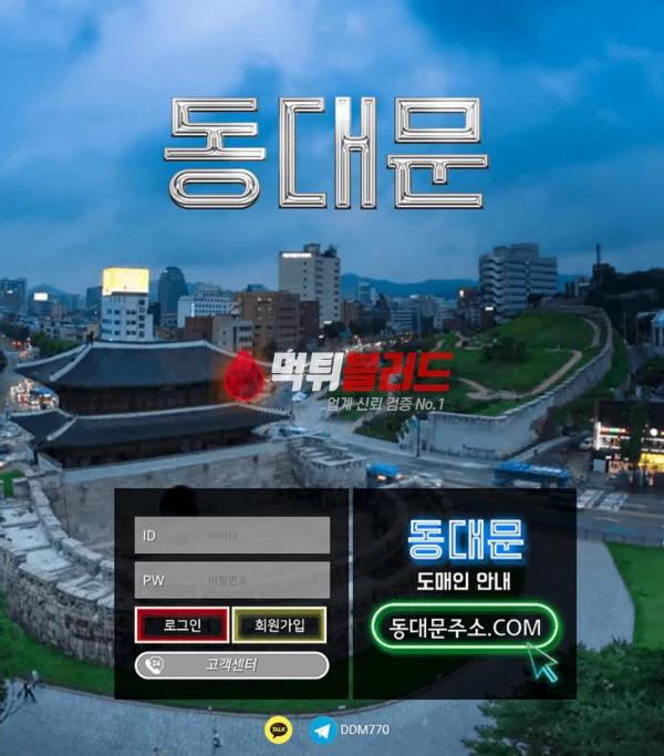 동대문 ddm-dd.com 사설토토사이트 먹튀검증