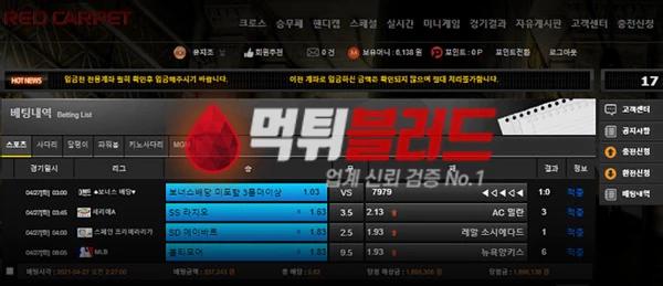 먹튀사이트 레드카펫 먹튀검증 완료