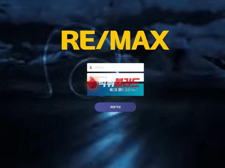 리맥스 remax 먹튀사이트 - 먹튀 안전놀이터 토토사이트추천 먹튀검증업체 먹튀블러드