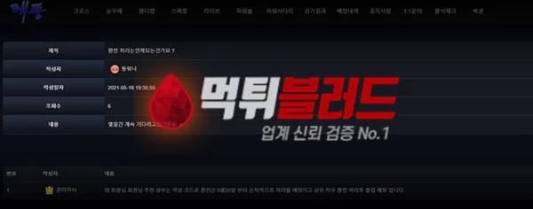 먹튀사이트 태풍 먹튀검증 완료