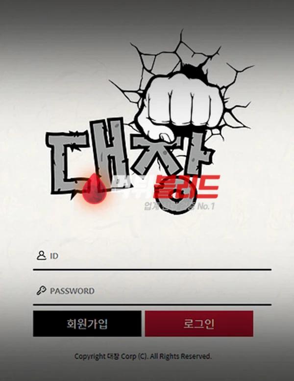 먹튀사이트 대장 먹튀검증 완료